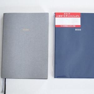 2022年エディットの手帳が届きました