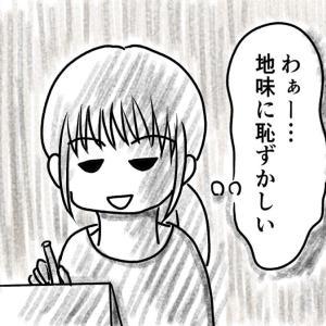 漢字の間違いって気付いてからが恥ずかしい。。。