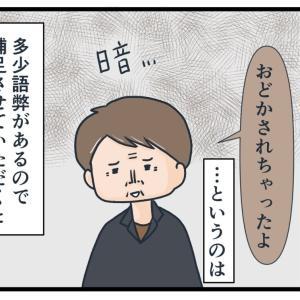 父のコロナワクチン接種1回目 当日編②