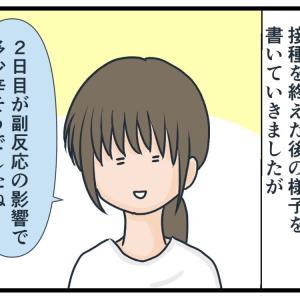 父のコロナワクチン接種1回目 3〜5日編(最終回)