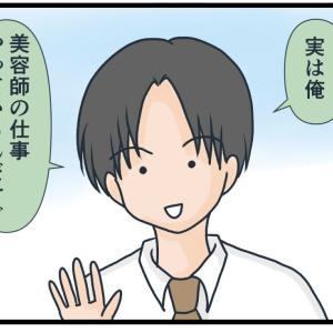 キャッチセールスで◯万円払った話2