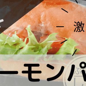 【四国中央市パン屋】まちパン888(みつばち)イチオシはコレ!