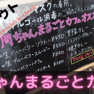 【周ちゃんまるごとカフェ】メニューは何がある?