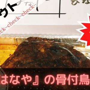 【はなや】テイクアウト@四国中央市!骨付鳥のお店