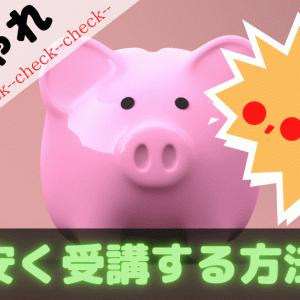 【こどもちゃれんじ】安く(最大約26,000円)受講する1つの方法