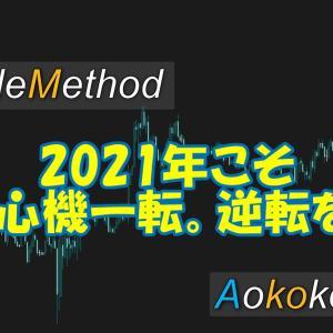 【FXで心機一転】2021年FXで逆転する準備しませんか?