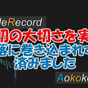 【トレード記録】損切の大切さがわかるトレード