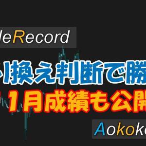 【トレード記録】ポンド買いのシナリオは崩さず乗り換え勝利(11月トレード成績も公開)