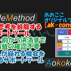 【ak-controller】資金管理が苦手な方必見!!トレードに邪魔な思考を排除します