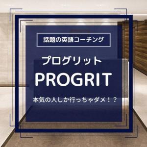 高すぎ?効果なし?プログリット(PROGRIT)の口コミ・評判を検証