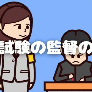 定期試験の監督の心得
