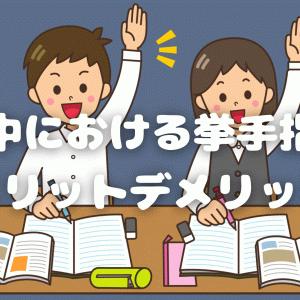 授業中における挙手指名のメリットデメリット