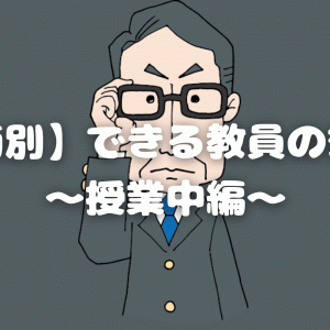 【場面別】できる教員の対応術 〜授業中編〜