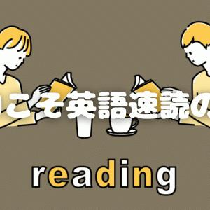 WPMこそ英語速読のカギ