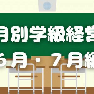 月別学級経営 ~6月・7月編~