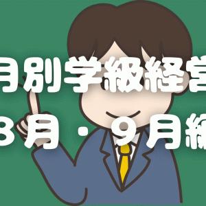 月別学級経営 ~8月・9月編~