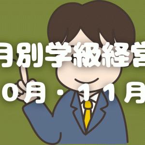 月別学級経営 ~10月・11月編~