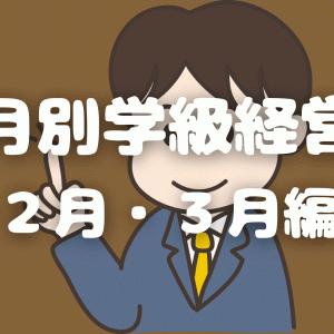 月別学級経営 ~2月・3月編~
