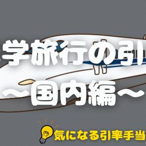 修学旅行の引率 〜国内編〜
