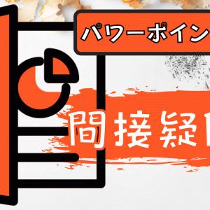 【パワーポイント(キーノート)で授業(英語)】間接疑問文(中学校・高校対応)