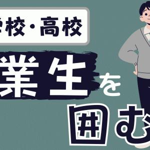 【中学校・高校】進路指導・キャリア教育 〜卒業生を囲む会編〜