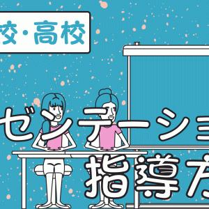 【中学校・高校】英語プレゼンテーション指導 〜指導者の関わり方〜