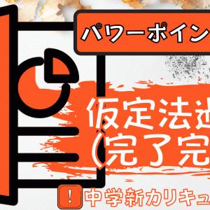 【パワーポイント(キーノート)授業(英語)】仮定法過去と仮定法過去完了) 中学・高校
