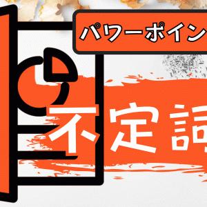 【パワーポイント(キーノート)授業(英語)】不定詞② 〜応用編〜 (中学校・高校)