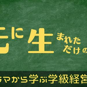 【中学校・高校】先に生まれただけの僕(ドラマ)から学ぶ学級経営 〜第1話・第2話〜