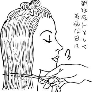 新社会人としての苦悩な日々。~辛い美容師アシスタント時代3~