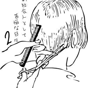 新社会人としての苦悩な日々。~辛い美容師アシスタント時代2~