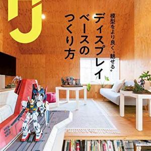 実質無料!? 「月刊ホビージャパン」がKindleUnlimited対象なのか!