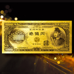 【財運万倍札】お財布に一万円の万倍の一億円札の金運護符を。