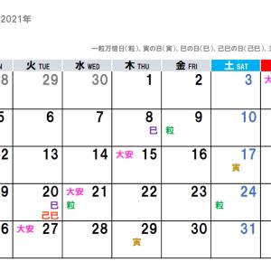 2021年07月(令和3年)の吉日をチラ見せ。