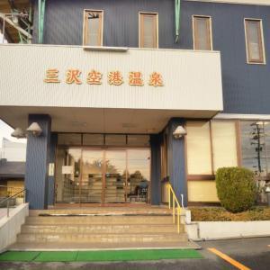 三沢空港温泉 三沢市