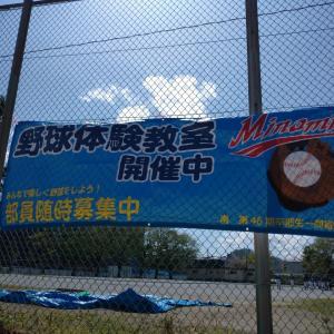 大盛況!少年野球体験会に参加いただきありがとうございました。