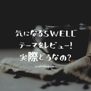 WordPressテーマは「SWELL」に決めた!初心者でも快適にブログ作成出来ちゃうぞ!評判とレビュー