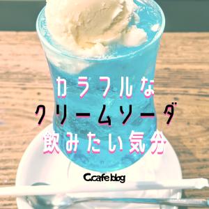 神保町カフェ[さぼうる1]のクリームソーダ。これはサボっても行きたい!
