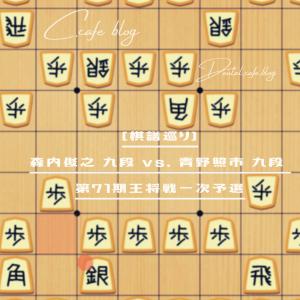 [棋譜巡り]森内俊之 九段 vs. 青野照市 九段 第71期王将戦一次予選