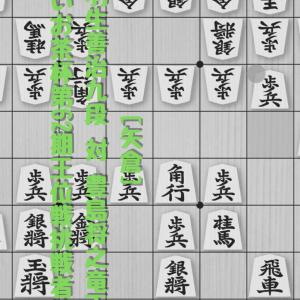 [矢倉]羽生善治九段 対 豊島将之竜王 お~いお茶杯第62期王位戦挑戦者決定戦
