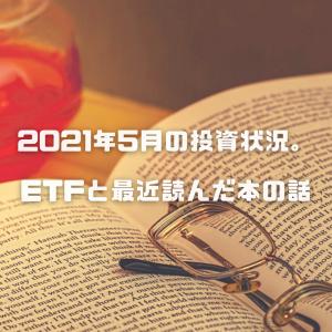 2021年5月の投資状況。ETFと最近読んだ本の話