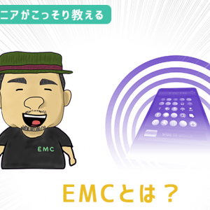 EMCとは