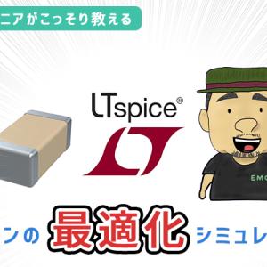 パスコンの最適化設計手法【LTSpice】