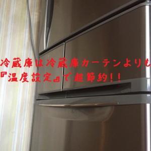 冷蔵庫カーテンをつけるよりも設定温度を調節するほうが〇円お得!?