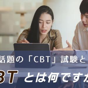 「CBT」とは何ですか?今注目の「CBT」試験とは