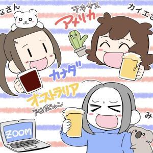 ブロガー友達と国際ZOOM飲み会をした話①
