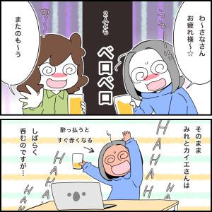 すぐトイレと仲良くなる・・・(ブロガー友達と国際ZOOM飲み会をした話③)