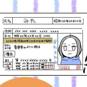 オーストラリアの運転免許証の写真が日本と全然違った話