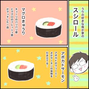 うりの好きなスシロール3選【11/30のブログおまけ】