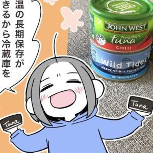 自粛生活中のオススメの食品!ツナ缶の話